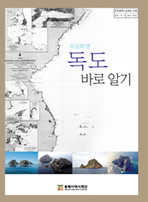 Dokdo Awareness