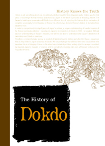 The History of Dokdo