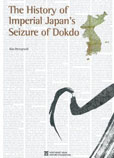 The History of Imperial Japan's Seizure of Dokdo
