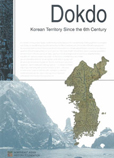 Dokdo : Korean Territory Since the 6th Century