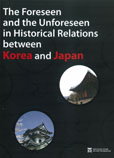 The Foreseen and the Unforeseen in Historical Relations Between Korea and Japan