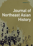 Journal of Northeast Asian History VOL 4-2