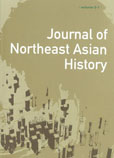 Journal of Northeast Asian History VOL 5-1