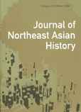 Journal of Northeast Asian History VOL 5-2