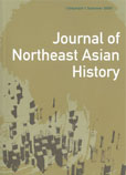 Journal of Northeast Asian History VOL 6-1