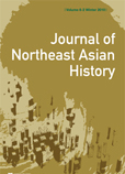 Journal of Northeast Asian History VOL 6-2
