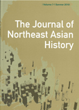 Journal of Northeast Asian History VOL 7-1