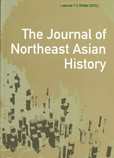 Journal of Northeast Asian History VOL 7-2