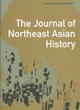 Journal of Northeast Asian History VOL 8-1