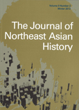 Journal of Northeast Asian History VOL 9-2