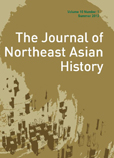 Journal of Northeast Asian History VOL 10-1