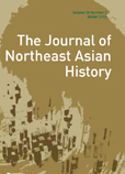 Journal of Northeast Asian History VOL 10-2