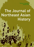 Journal of Northeast Asian History VOL 11-2