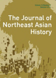 Journal of Northeast Asian History VOL 12-1