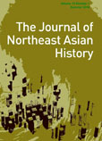 Journal of Northeast Asian History VOL 13-1