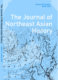 Journal of Northeast Asian History VOL 13-2