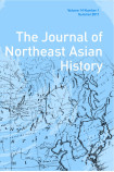 Journal of Northeast Asian History VOL 14-1